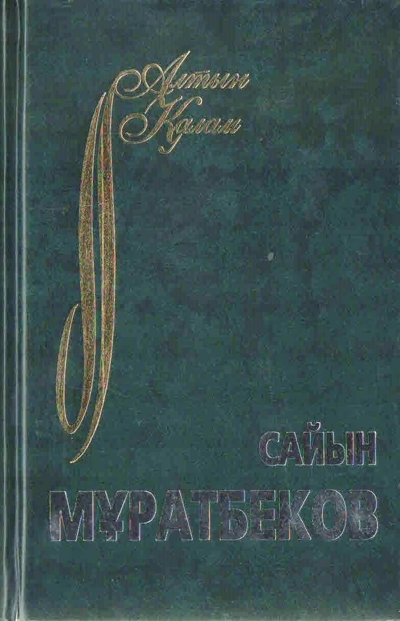 Карасуская ЦБС - Книги в книжном фонде Карасуской ЦБС